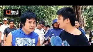 អ្នកលេងជើងខ្វេ Khmer Movies Full Movie