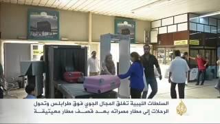 السلطات الليبية تغلق المجال الجوي فوق طرابلس