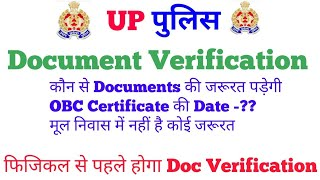 UP Police Document Verification| UP Police Physical Eligibility test| Up Police Physical date result