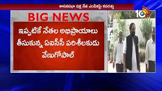 T Congress MLAs Meet Over CLP Leader Election | Telangana Assembly
