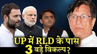 SP BSP के ऐलान से पहले RLD ने क्यों चला सीटों वाला दांव ? INDIA NEWS VIRAL  from India News Viral
