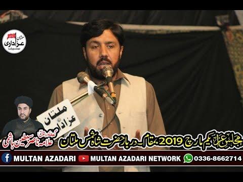Zakir Taqi Abbas Qayamat I Majlis 1 March 2019 I Bani e Majlis I Allama Nasir Sibtain Hashmi