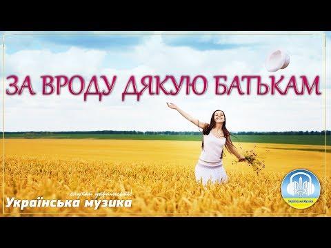 Пісня про неповторну українську вроду - за вроду дякую батькам