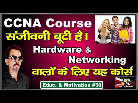 CCNA Course Best for Computer Hardware & Networking Students Full Details in Hindi #30