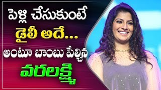 Varalakshmi Controversial Comments on Marriage