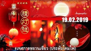 #TFBOYS_(Thailand) ;《ChineseLanternFestival》: 人约黄昏后 / นัดพบยามสนธยา - เติ้งลี่จวิน