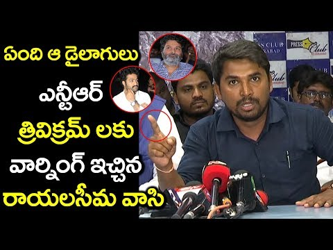 Rayalaseema Peoples Fires on Aravinda Sametha Movie | Rayalaseema Peoples Prees Meet  #9RosesMedia