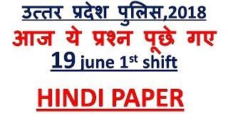 UP POLICE 2018 HINDI ANSWER आज के पूछे गए प्रश्न 19 JUNE SECOND SHIFT 2018 HINDI