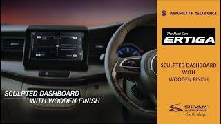 #NextGenErtiga |Maruti Suzuki New Ertiga 2018 |Sculpted Dashboard with Wooden Finish|Shivam Autozone