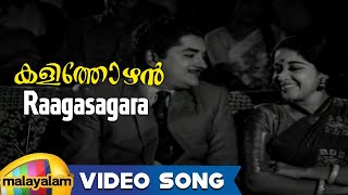 Mr. Marumakan - Kalithozhan Movie Songs - Raagasagara Song - Prem Nazir, Sheela