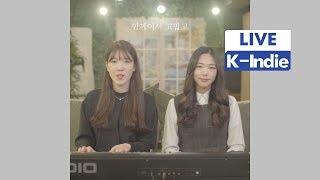 [Live] Damsonegongbang (담소네공방) - Friend (친구)