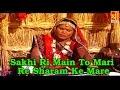 Sakhi Ri Main To Mari Re Sharam Ke Mare | Rajasthani Video Song - Sawari Bai | RajasthaniHits