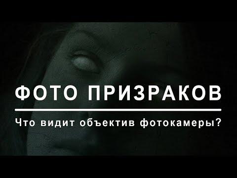Фото призраков. Что видит объектив фотокамеры?