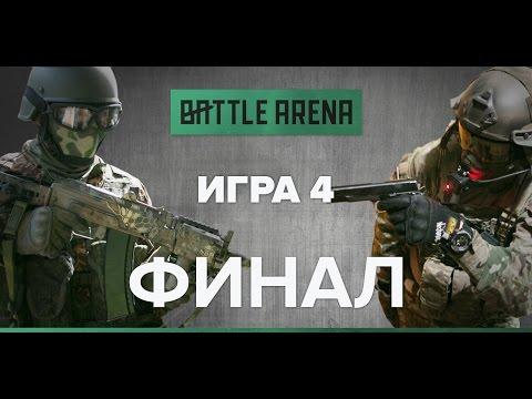 Игра 4. Финал! Страйкбол-шутер от первого лица - GoPro - BattleArena