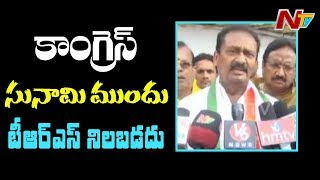 Shabbir Ali Says Congress Tsunami Will Defeat TRS Party - Telagana Polls - NTV - netivaarthalu.com