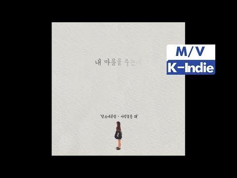 [M/V] Damsonegongbang (담소네공방) - Why Do They (사람들은 왜)