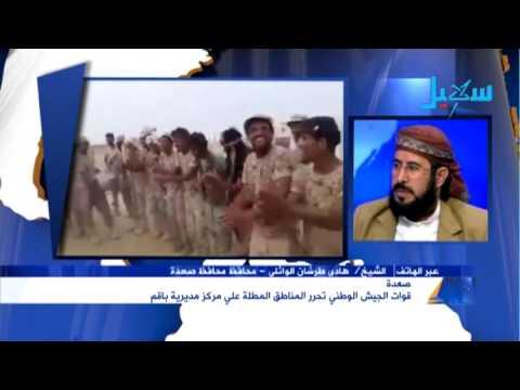 فيديو: محافظ صعدة يكشف خسائر المواجهات شمال صعدة والمناطق المحررة وأهميتها