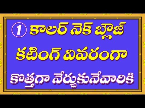 Collar Neck Blouse Cutting Step by Step in Telugu || Beginners Class 1