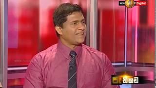 Pathikada Sirasa TV 21st June 2019