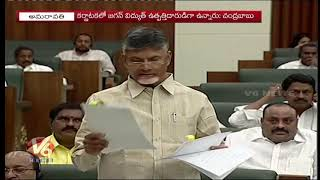 AP CM Jagan Vs Chandrababu : PPAs andamp; Polavaram Project Issue Heats Up AP Assembly