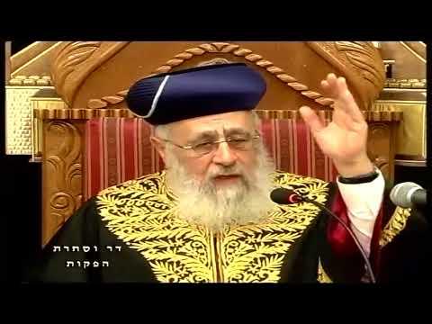 """הראשון לציון הרב יצחק יוסף שליט""""א - שיעור מוצ""""ש ראה תשע""""ח"""