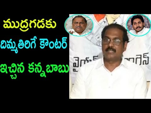 Kannababu Comments  ON Mudragada Padmanabham Kapu Reservations | Cinema Politics