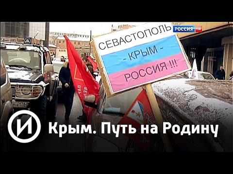 """Крым. Путь на Родину   Телеканал """"История"""""""