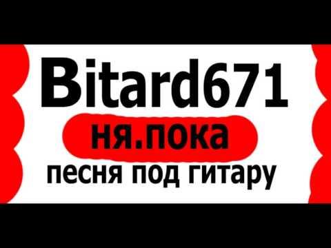 Bitard671 - Ня, пока