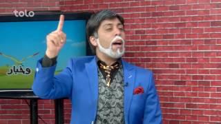 Shabake Khanda - Season 2 - Ep.33 - Wakhbar