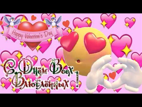 Прикольно с днем святого валентина поздравления с