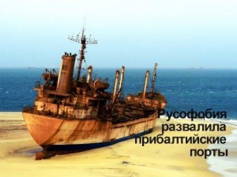 Россия откажется от портов Прибалтики до 2018 года.