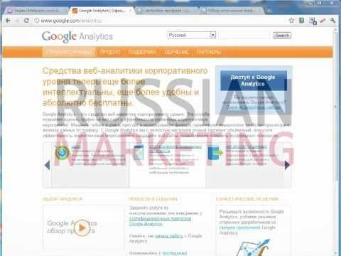 Основы веб-аналитики