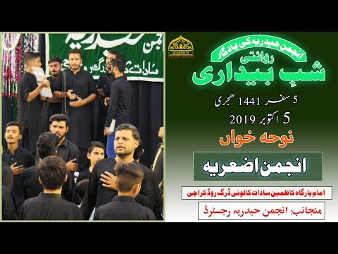 Noha | Anjuman Asgharia | Yadgar Shabedari - 5th Safar 1441/2019 - Imam Bargah Kazmain - Karachi