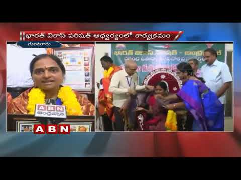 World Teachers Day Celebrations at Guntur