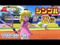 【マリオテニスエース】シンプルでトップ10目指す!【生放送#3】