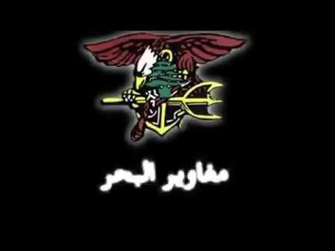 Lebanese Army Navy Seals