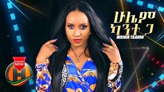 Misikir Tilahun - Hulem Kante Gar - New Ethiopian Music 2019 (Official Video)