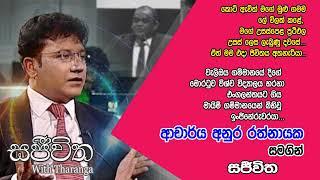 Unlimited Sajeewitha - 2019.12.06 - Dr. Anura Rathnayake