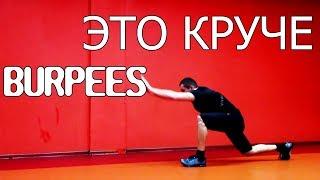 15 упражнений, которые эффективнее Бёрпи Бурпи, Берпи, Burpee!