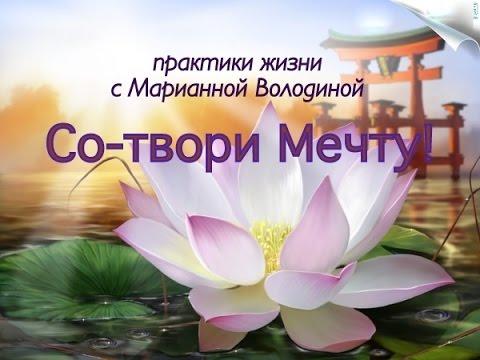 СОТВОРИ МЕЧТУ в Новолуние - практика Марианны Володиной