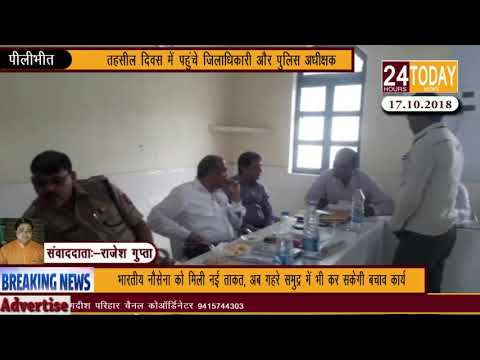 24hrstoday Breaking News :-तहसील दिवस में पहुंचे जिलाधिकारी और पुलिस अधीक्षक Report by Rajesh Gupta