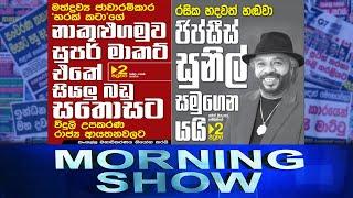 Siyatha Morning Show | 07.09.2021 | @Siyatha TV