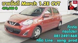 ขายข้อดี มาร์ช Nissan March 1.2E CVT รถ Eco car ยอดนิยมตลอดการ [ เช็คโปรโมชั่น นิสสัน by โปรด ]