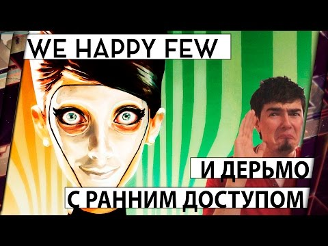 ОБЗОР WE HAPPY FEW И ДЕРЬМО С РАННИМ ДОСТУПОМ (EARLY ACCESS) 18+