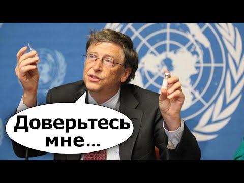 Билл Гейтс, вакцинация и налог на воздух