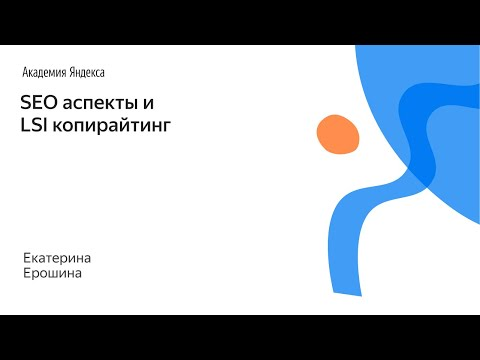 020. SEO аспекты и LSI копирайтинг – Катерина Ерошина