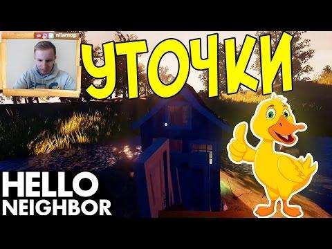 №350: УТОЧКИ НА ОЗЕРЕ - ПРИВЕТ СОСЕД | HELLO NEIGHBOR видео для детей