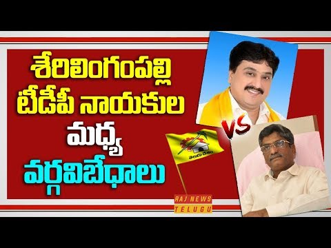 Serilingampally TDP Leaders Cold War: Anand Prasad vs Muvva Satyanarayana Group