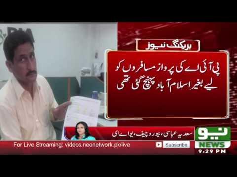 PIA Ka Bara Karnama Musafir Jahaz Dhundtay Rahay   Neo News