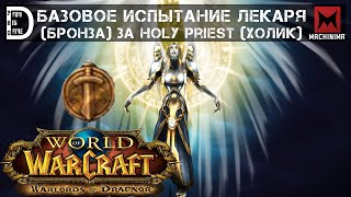 Базовое испытание лекаря (бронза) за Holy priest (холика) | World of Warcraft: Warlords of Draenor